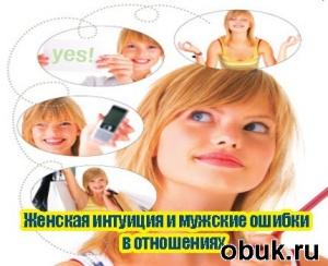 Книга Женская интуиция и мужские ошибки в отношениях (2012) SATRip