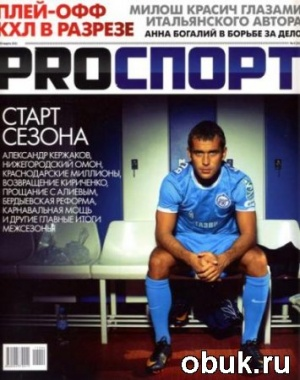 Журнал PROСПОРТ №4 (март 2011)