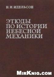 Книга Этюды по истории небесной механики