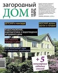 Журнал Загородный дом на все 100% №5 2012