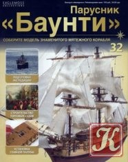 Книга Парусник Баунти №32 2012