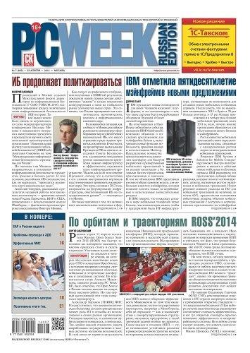 Книга Журнал: PC Week №7 (862) (Россия) (апрель 2014)