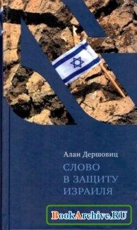 Книга Слово в защиту Израиля.