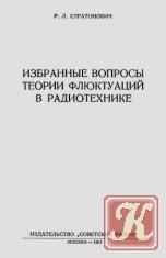 Книга Избранные вопросы теории флюктуаций в радиотехнике
