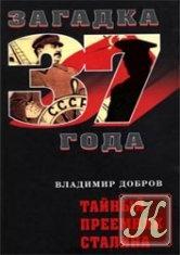 Книга Тайный преемник Сталина
