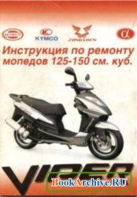 Книга Инструкция по ремонту мопедов 125-150 см. куб. фирмы VIPER и других марок.