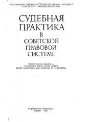 Книга Судебная практика в советской правовой системе