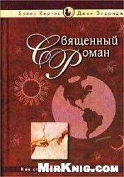 Книга Священный роман