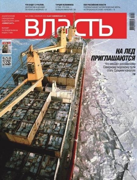 Книга Журнал: Коммерсантъ Власть №4 (февраль 2015)