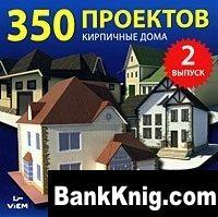 Книга 350 проектов. Кирпичные дома. Выпуск 2