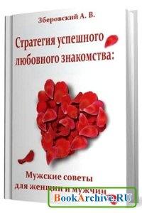 Книга Стратегия успешного любовного знакомства: Мужские советы для женщин и мужчин.