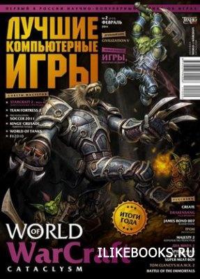 Книга Лучшие компьютерные игры №2 (февраль 2011)