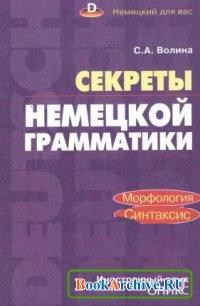 Книга Секреты немецкой грамматики. Морфология. Синтаксис.