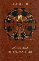 Книга Эстетика возрождения