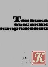 Книга Техника высоких напряжений (2-е издание)
