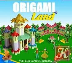 Книга 100 oriland origami originals