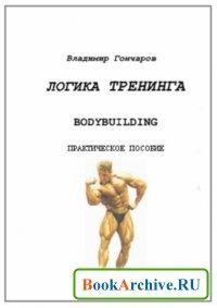 Книга Логика тренинга. Практическое пособие.