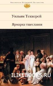Книга Теккерей Уильям - Ярмарка тщеславия