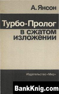 Книга Турбо-Пролог в кратком изложении