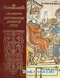 Книга Дипломатия Древней Руси.