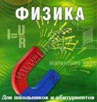Книга А. А. Варламов - Аудиоуроки по физике для школьников. (Аудиокнига)