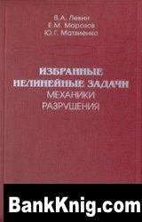 Книга Избранные нелинейные задачи механики разрушения