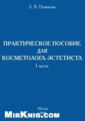 Книга Практическое пособие для косметолога-эстетиста. Часть 1