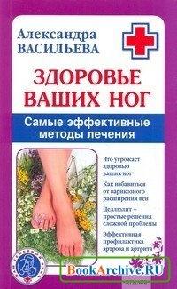 Книга Здоровье ваших ног: Самые эффективные методы лечения.