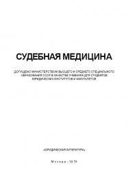 Книга Судебная медицина
