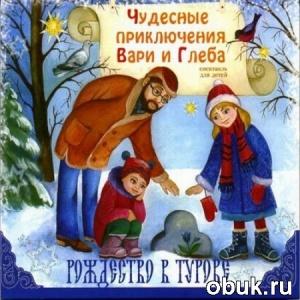 Журнал Демченко С. - Чудесные приключения Вари и Глеба. Рождество в Турове (аудиокнига)