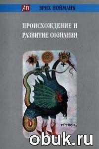 Книга Нойманн Эрих - Происхождение и развитие сознания