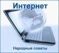 Книга Народные советы. Интернет (январь 2011)