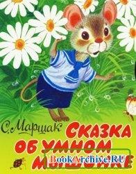 Аудиокнига Сказка об умном мышонке (Аудиокнига)