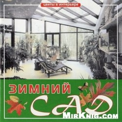 Книга Цветы в интерьере. Зимний сад