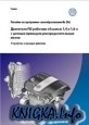 Книга Двигатели FSI рабочим объемом 1,4 и 1,6 л с цепным приводом