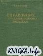 Книга Справочник по гидравлическим расчетам