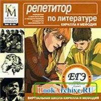 Книга Репетитор Кирилла и Мефодия по Литературе