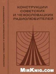Книга Конструкции советских и чехословацких радиолюбителей. Сборник статей. Книга 1