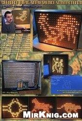 Книга Сборник схем световых эффектов