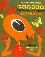 Сказка о муравье, по имени Муравей