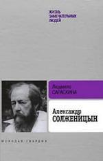Книга Жизнь замечательных людей, Сараскина Л.И., Солженицын А., 2008