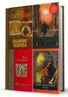 Книга Сборник произведений Пола Сассмана (4 книги)