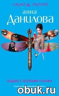 Книга Анна Данилова. Ведьма с зелеными глазами