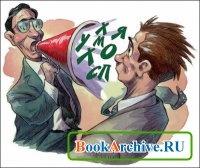 Книга Книги для изучения блатных, жаргонных и нецензурных слов (30 книг)