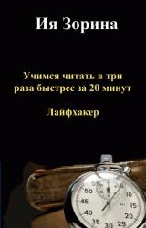 Книга Учимся читать в три раза быстрее за 20 минут - Лайфхакер