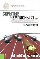 Книга Скрытые чемпионы 21 века. Стратегии успеха неизвестных лидеров мирового рынка