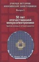 Книга 50 лет отечественной микроэлектронике. Краткие основы и история развития