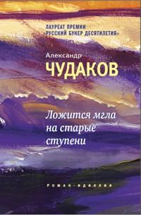 Aleksandr_Chudakov__Lozhitsya_mgla_na_starye_stupeni.jpg
