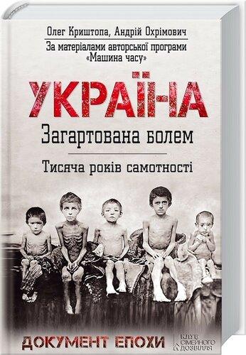 Охрімович А., Криштопа О. «Україна. Загартована болем. Тисяча років самотності».jpg