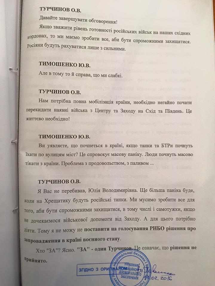 Стенограмма СНБО Тимошенко4.jpg